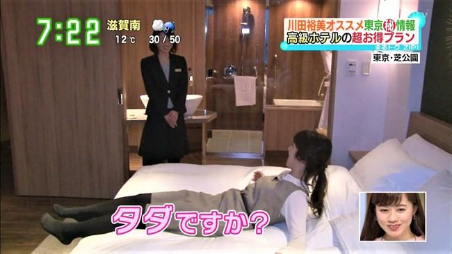 川田裕美~ベッドで大の字に寝転がり美乳を開放!マッサージ姿も極エロ!0005shikogin