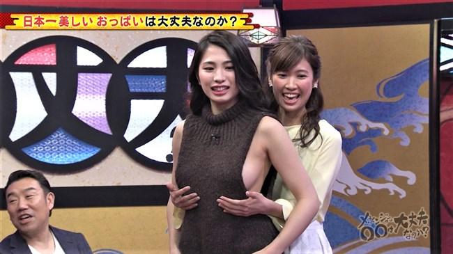 中岡龍子~ノーブラ横チチ丸見えの超エロい衣装に総立ち!柔らかそう!0009shikogin