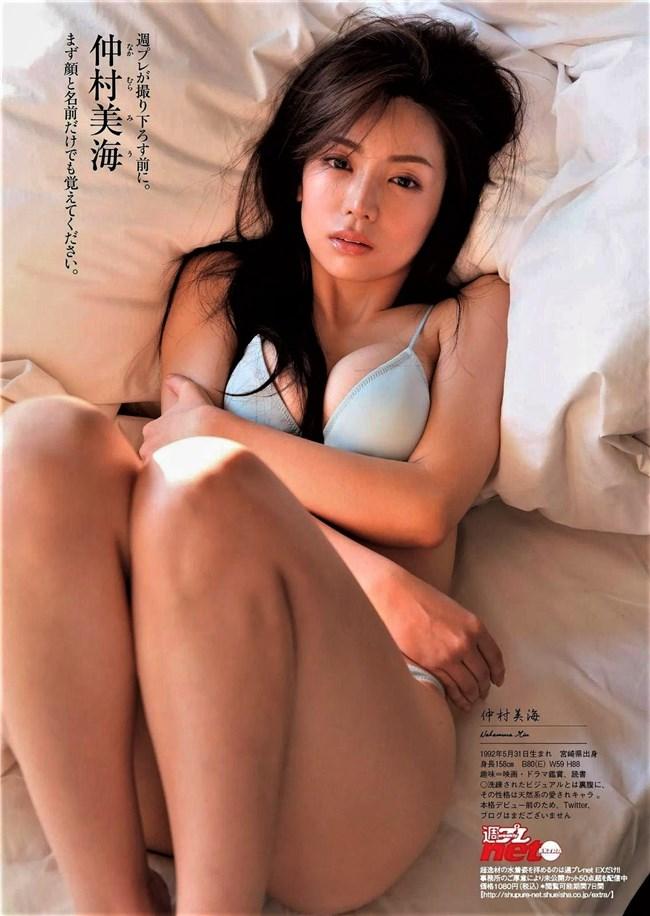 仲村美海~デビュー前なのに週刊プレイボーイの水着グラビアで話題沸騰の逸材!0005shikogin