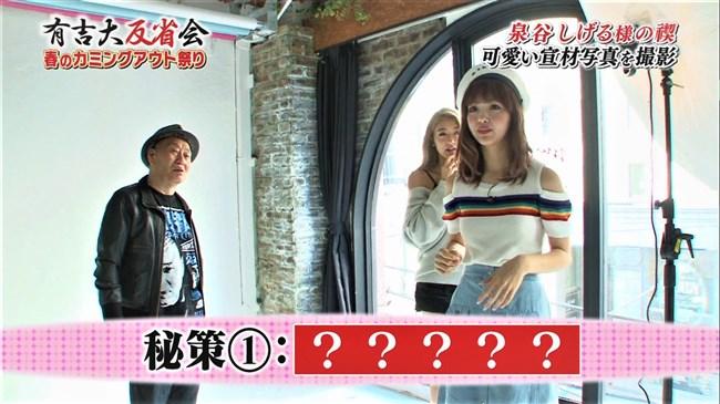 藤田ニコル~白ニット服のなだらかな胸の膨らみがドキドキさせてくれるよな~!0007shikogin