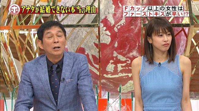 加藤綾子~ホンマでっかTVで巨乳をノースリーブでアピールしEカップを公表!0007shikogin