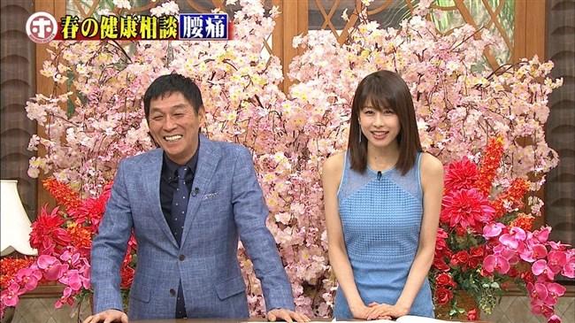 加藤綾子~ホンマでっかTVで巨乳をノースリーブでアピールしEカップを公表!0003shikogin