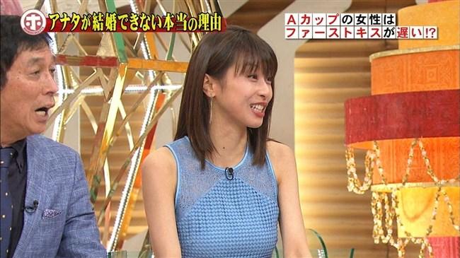 加藤綾子~ホンマでっかTVで巨乳をノースリーブでアピールしEカップを公表!0004shikogin
