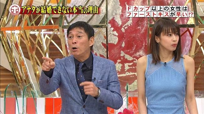 加藤綾子~ホンマでっかTVで巨乳をノースリーブでアピールしEカップを公表!0006shikogin