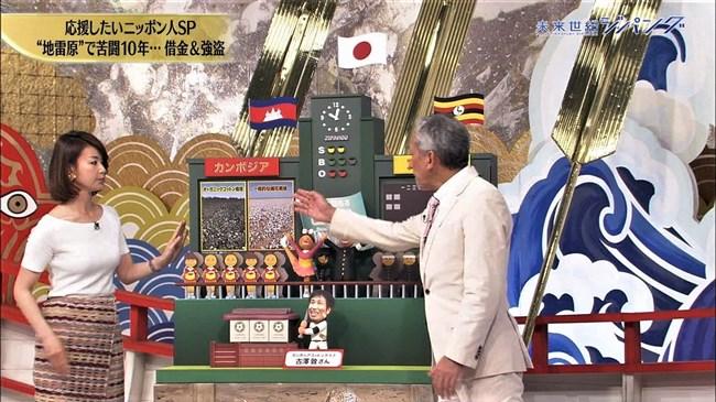 秋元玲奈~未来世紀ジパングにて薄手のニット服で巨乳ぶりを猛アピール!0002shikogin