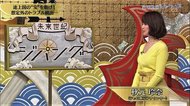 秋元玲奈~未来世紀ジパングにて薄手のニット服で巨乳ぶりを猛アピール!0011shikogin