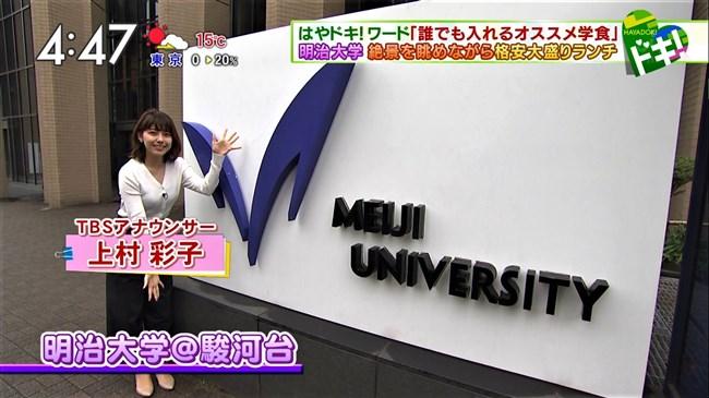 上村彩子~白のニット服で巨乳丸出しにして外の取材!エロ可愛過ぎる!0002shikogin