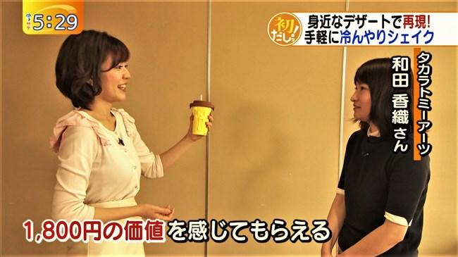 西野志海~テレビ東京ゆうサテでのオッパイの膨らみは尋常じゃなく凄い!0003shikogin