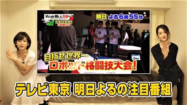 西野志海~テレビ東京ゆうサテでのオッパイの膨らみは尋常じゃなく凄い!0004shikogin