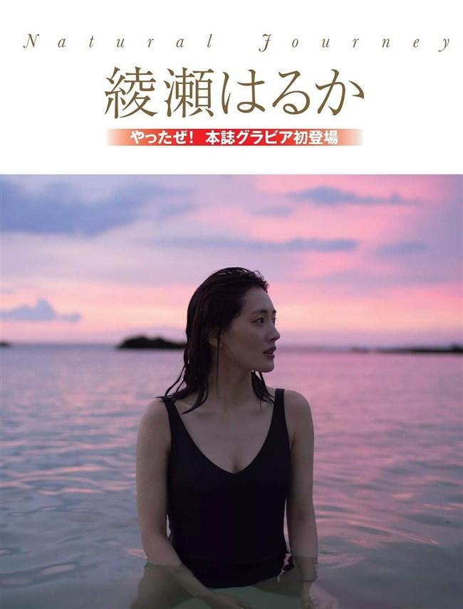 綾瀬はるか~FLASH誌グラビア!水着姿もあり妖艶な美しさが光ってます!0002shikogin