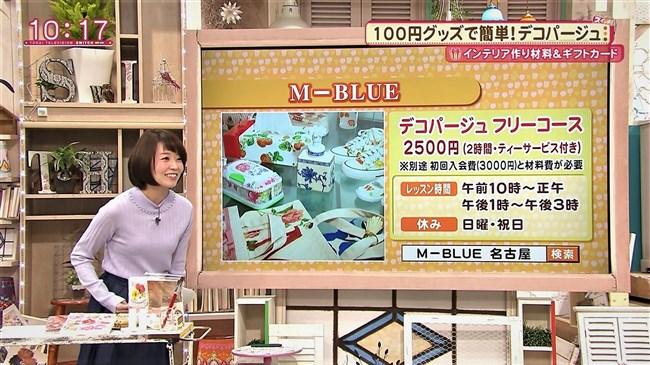 恒川英里~東海テレビの美しくて巨乳なアナ発見!ニット服姿がエロくて興奮!0006shikogin