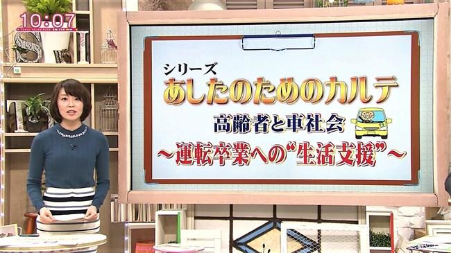 恒川英里~東海テレビの美しくて巨乳なアナ発見!ニット服姿がエロくて興奮!0012shikogin