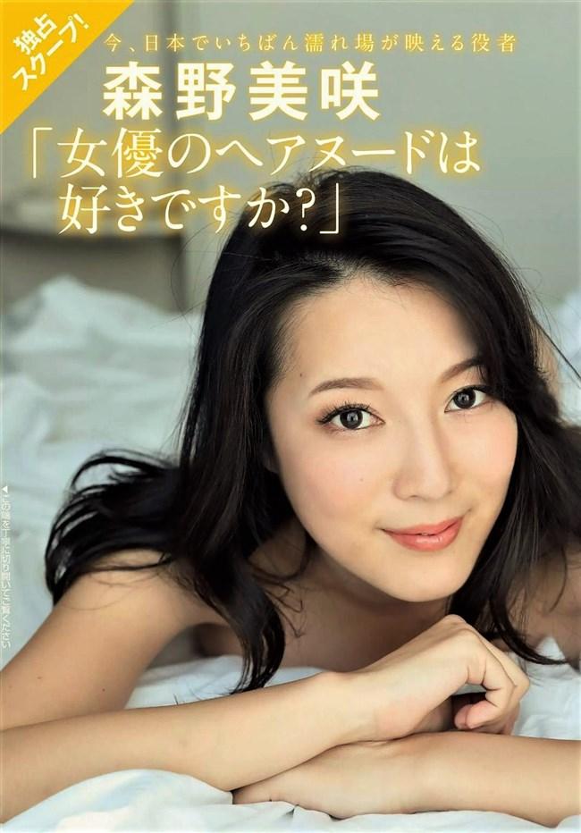 森野美咲~美しき女優の驚くべきFLASH袋とじのヘアヌード!エロくて即ヌキ!0002shikogin