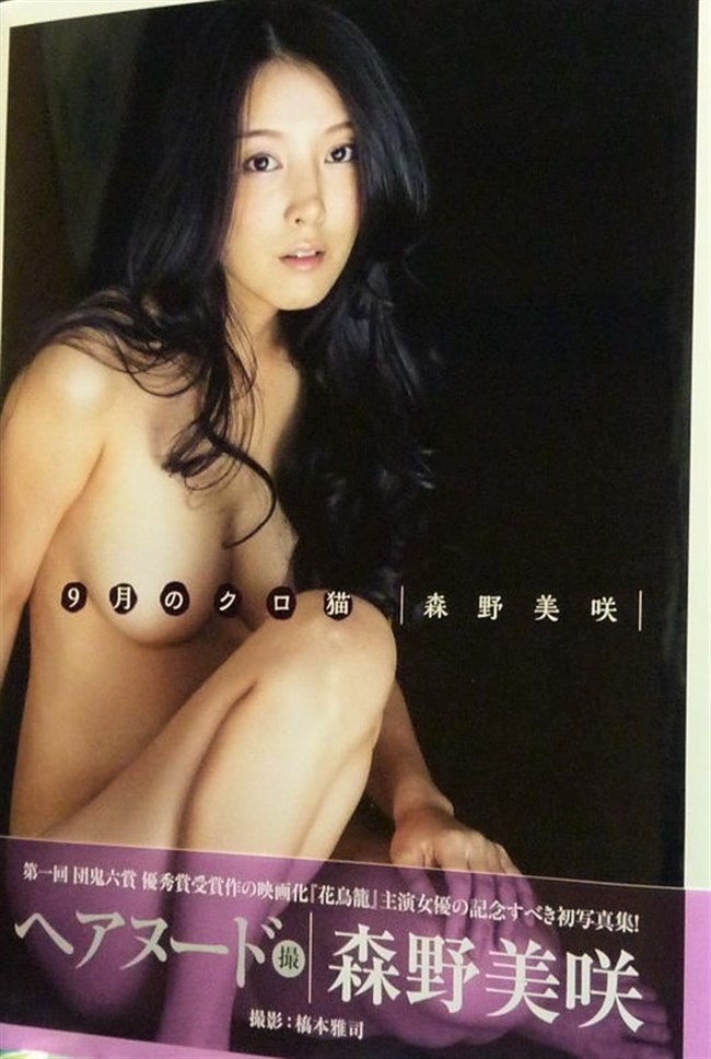 森野美咲~美しき女優の驚くべきFLASH袋とじのヘアヌード!エロくて即ヌキ!0003shikogin