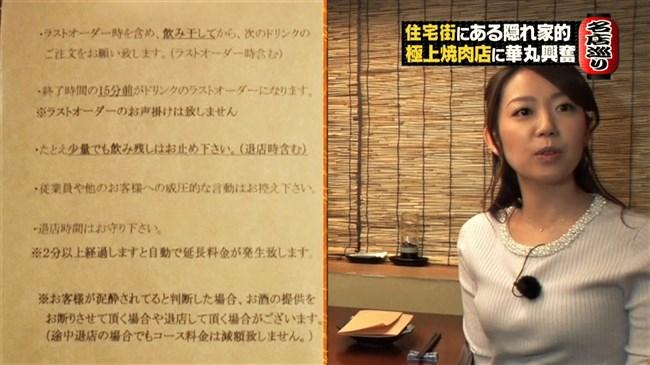 須黒清華~春の大宴会SPでニット服での柔らかそうな胸の膨らみがエロかった!0006shikogin