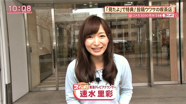速水里彩~東海テレビの美人アナが白パン姿でパン線丸見えで熱いレポート!0002shikogin