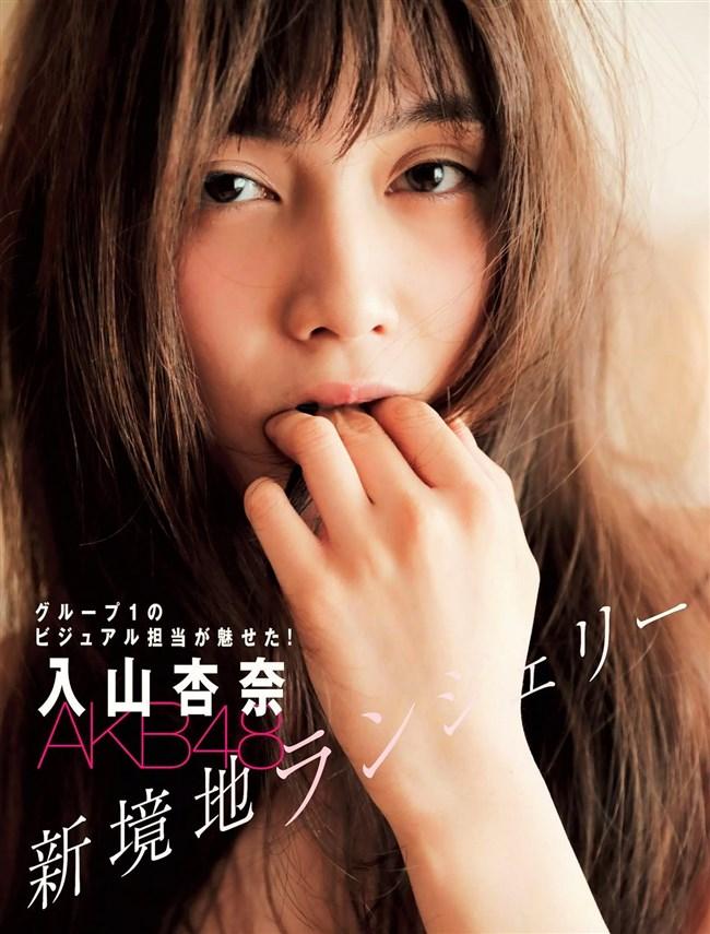 入山杏奈[AKB48]~エロい最新グラビアと下着モデルでのセクシー画像はマジ凄い!0002shikogin