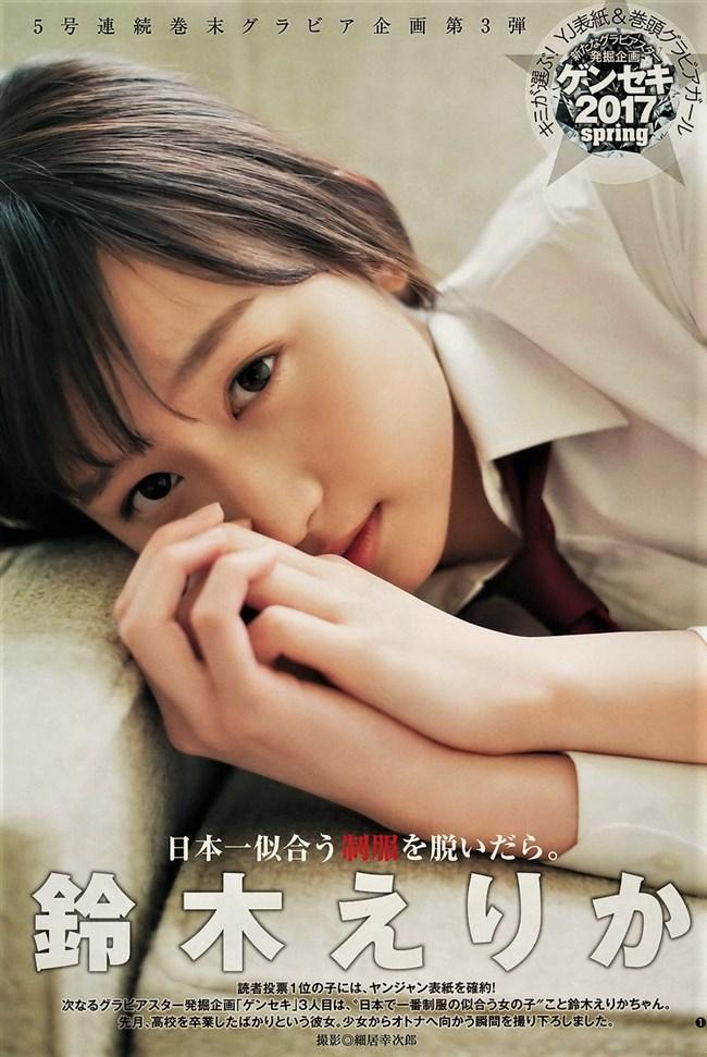 鈴木えりか[PPP!PiXiON]~日本一制服の似合う美娘がグラビアで白水着姿を見せエロいことに!0002shikogin