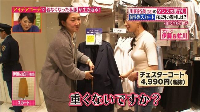 伊藤萌々香~ヒルナンデスで薄手のニット服で胸の膨らみを強調した姿に萌え!0010shikogin