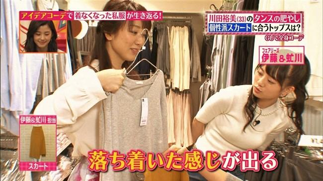 伊藤萌々香~ヒルナンデスで薄手のニット服で胸の膨らみを強調した姿に萌え!0013shikogin
