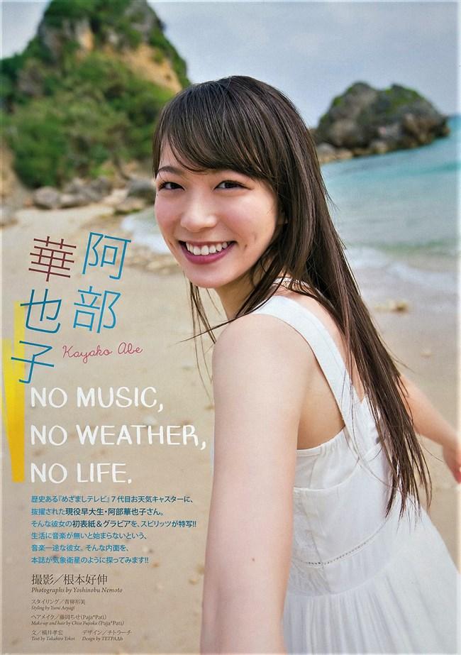 阿部華也子~めざましテレビのお天気お姉さん、パン線とセクシーなグラビア!0016shikogin
