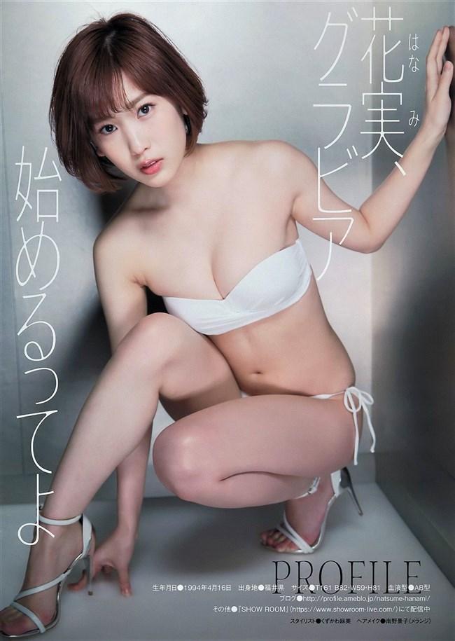 夏目花実~超エロくて可愛いグラビア画像とコントでのパンティー丸見えシーン!0002shikogin