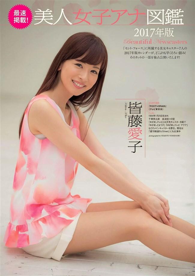 皆藤愛子~グラビアはスタイル抜群の誘惑的な色香が出ていて凄くドキドキ!0002shikogin