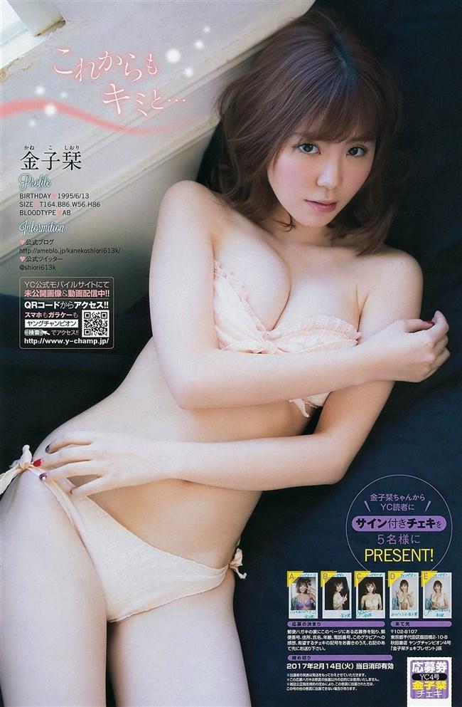 金子栞~ヤングチャンピオン水着グラビアはFカップバストをギリギリまで!0006shikogin