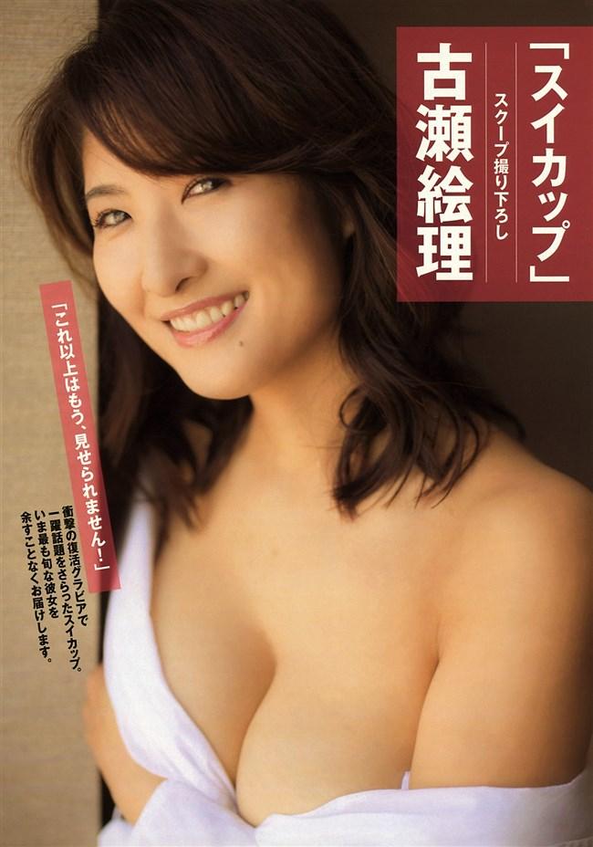 古瀬絵理~週刊現代のグラビアは乳首ギリギリのスイカップ大解放!0003shikogin