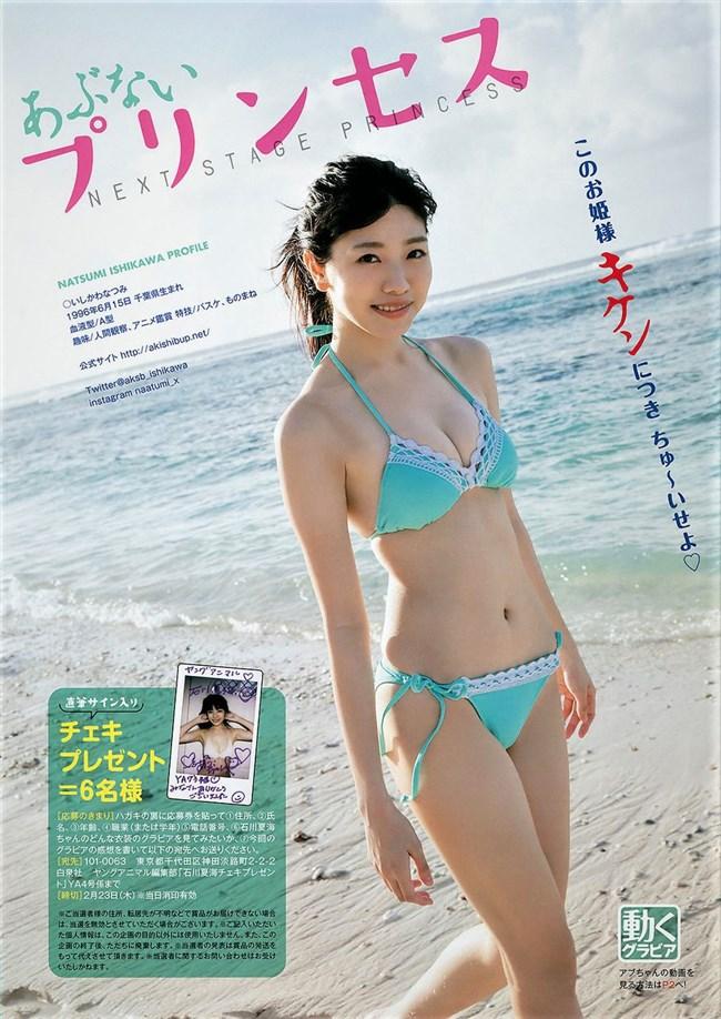 石川夏海(アキシブproject)~危険な香りのする水着グラビアはヌキ必須で超セクシー0012shikogin