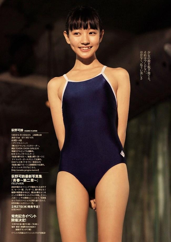 荻野可鈴[夢みるアドレセンス]~リーダーはやはりエロかった!水着姿から妖艶なオーラ出まくり!0012shikogin
