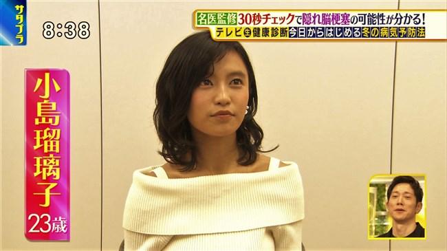 小島瑠璃子~サタデープラスでのニット服姿がオッパイ強調で股間直撃されたぞ!0002shikogin