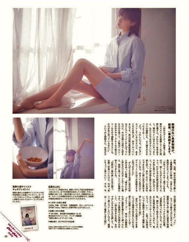 西野七瀬~ファッション雑誌ananでのグラビア入浴姿がエロくて立っちゃった!0008shikogin