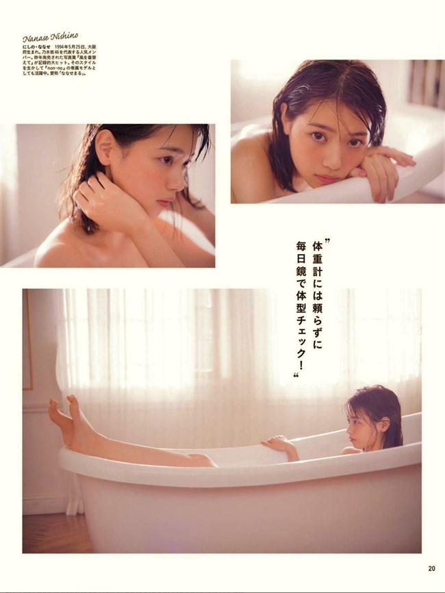 西野七瀬~ファッション雑誌ananでのグラビア入浴姿がエロくて立っちゃった!0009shikogin