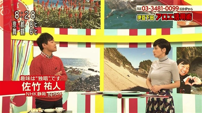 ホラン千秋~あさイチでのチチバンドに包まれた悩ましい胸の膨らみにドキッ!0003shikogin