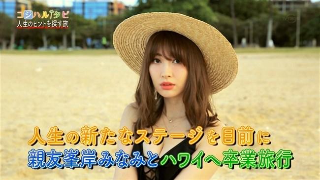 小嶋陽菜~旅番組でのエロい水着姿は胸パッドがハミ出ていて股間もスジが!0002shikogin