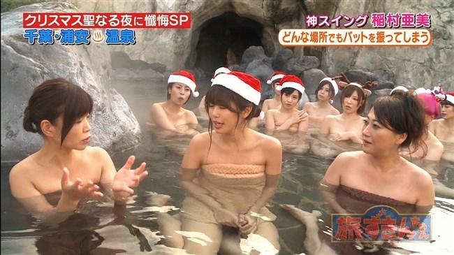 稲村亜美~旅ずきんちゃんクリスマス特番での温泉ロケでバスタオルから股間が見えた!?0003shikogin