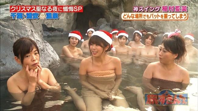 稲村亜美~旅ずきんちゃんクリスマス特番での温泉ロケでバスタオルから股間が見えた!?0006shikogin