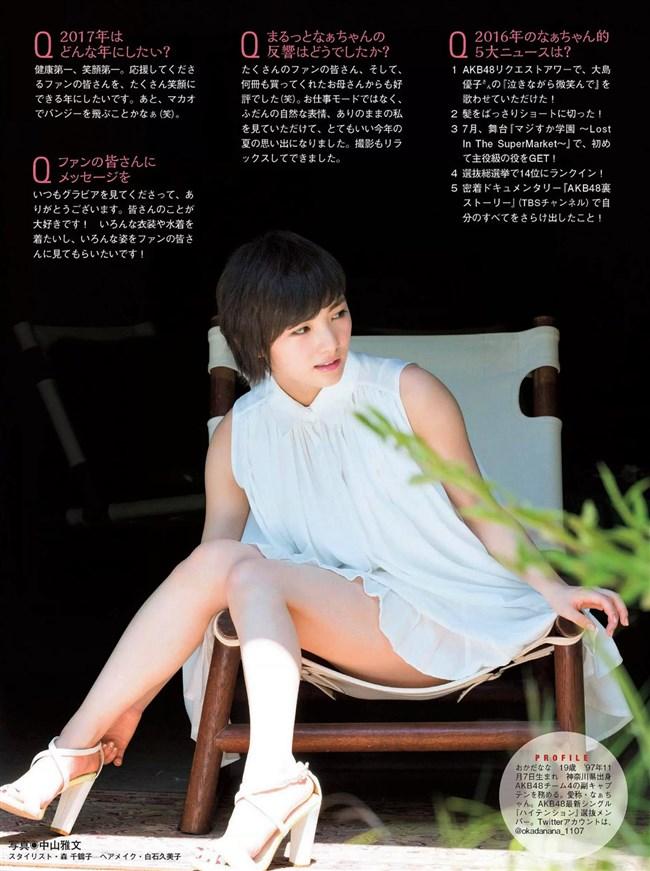 岡田奈々[AKB48]~FLASHとボム水着グラビア!写り込んでしまった楽屋での着替えヌードも!0006shikogin