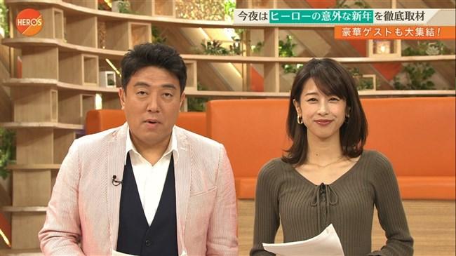 加藤綾子~スポーツLIFE HEROSで久々にピッタリ服で胸元が超エロかったぞ!0002shikogin