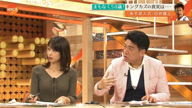 加藤綾子~スポーツLIFE HEROSで久々にピッタリ服で胸元が超エロかったぞ!0007shikogin