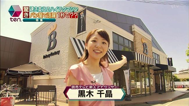 黒木千晶~読売テレビの新人女子アナが可愛くて隠れ巨乳で人気急上昇!アイドルみたい!0009shikogin