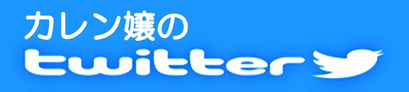 Twitter-2-カレン