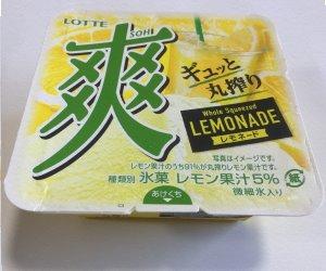 そうレモン