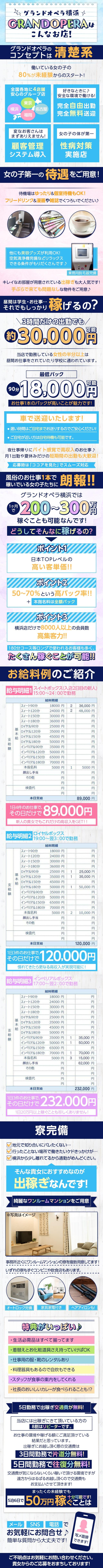 210517:グランドオペラ横浜_急募(ココア)-min (1)