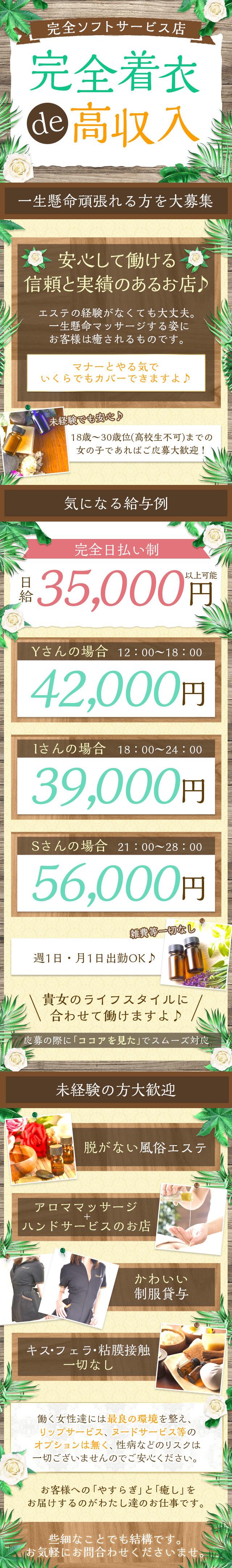 210617:メリッサ東京-品川店_急募(ココア)