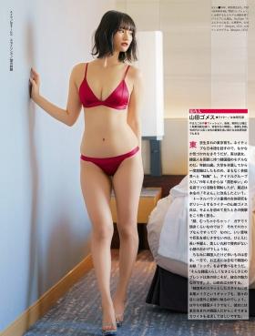 Soyon swimsuit bikini gravure Nice and unnoticed H cup 2021011