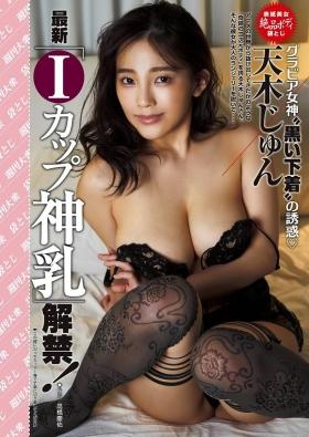 Jun Amagi swimsuit bikini gravure I-cup divine breast unleashed 2021002