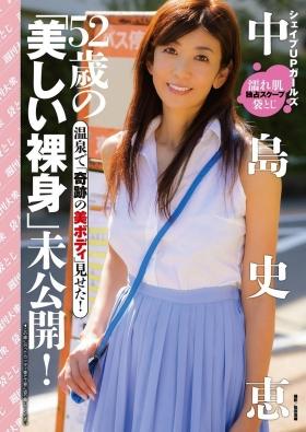 Fumie Nakajimas beautiful naked body showing her miraculous beauty 2021002