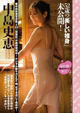 Fumie Nakajimas beautiful naked body showing her miraculous beauty 2021007